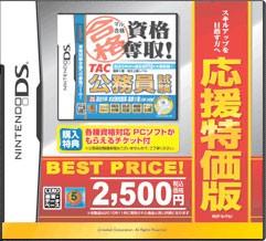 【送料無料】 DS マル合格資格奪取!応援特価版TAC...