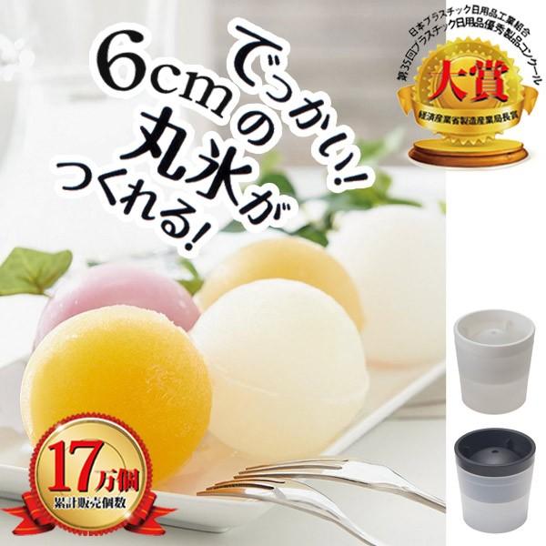 丸氷 製氷器 アイスボールメーカー ( シリコン...