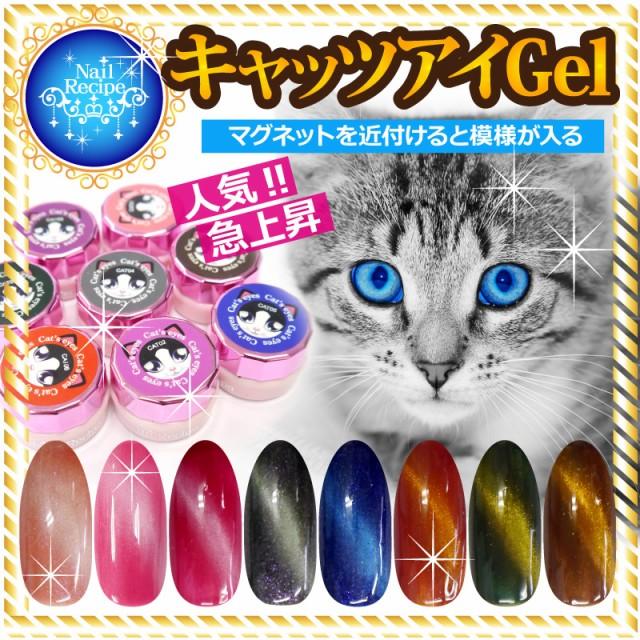 メール便OK【キャッツアイジェル】猫の目のように...