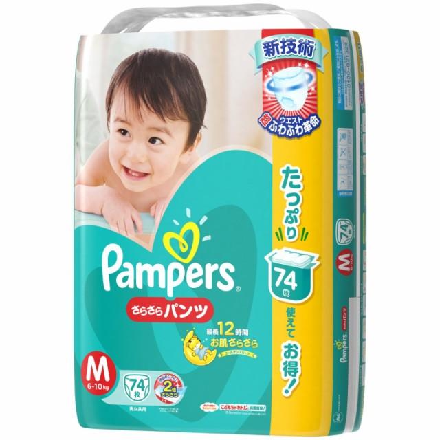 【キッズ ベビー用品】 Pampers パンパース M 74...