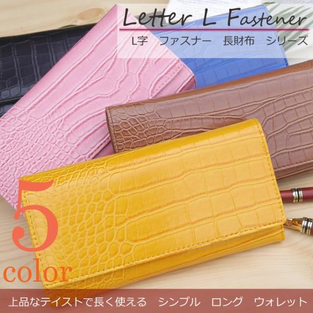 【送料無料¥1390♪】◆L字ファスナー 長財布 ...