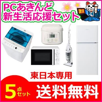 ☆新生活応援セット☆ハイアール 電子レンジ+炊...