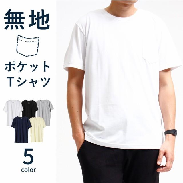 [無地Tまとめ割] ポケット付 ポケット Tシャツ メ...