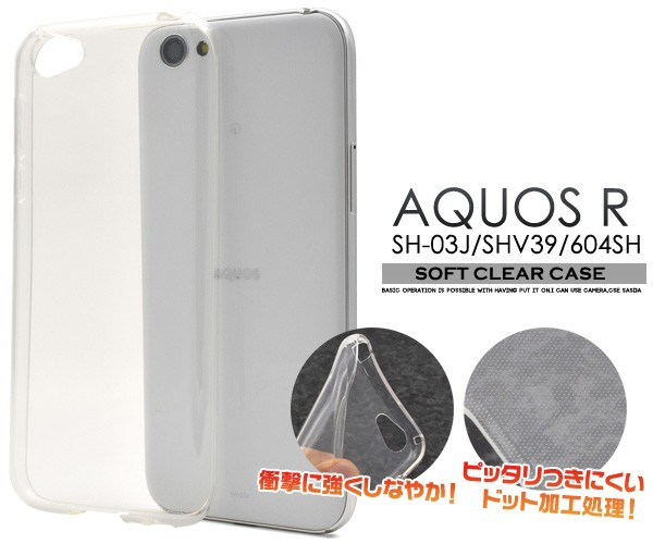 AQUOS R SH-03J/SHV39/604SH用 ソフトクリアケー...