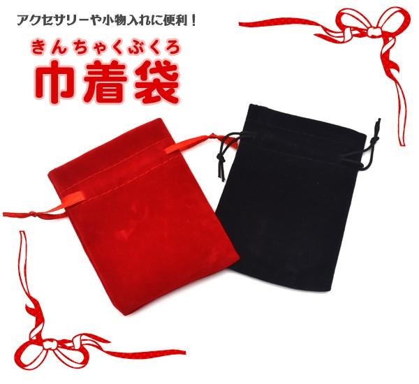 ミニ巾着袋(長方形型)■アクセサリーや小物入れ...