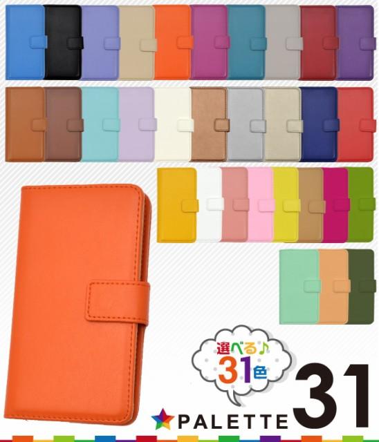 【Qua phone KYV37用】カラーレザーケースポーチ ...