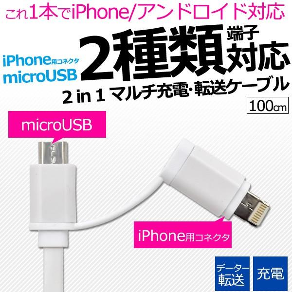 【100cm】マルチ充電・転送USBケーブル(1m)■ ...