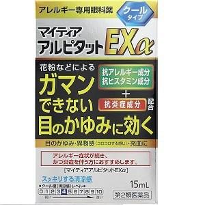 【第2類医薬品】 マイティアアルピタットEXα...
