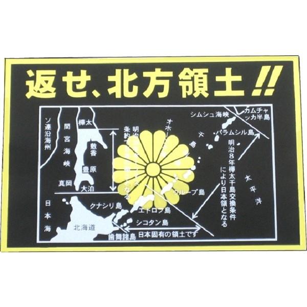 返せ、北方領土ステッカー 菊御紋入り 黒/金 ガテ...
