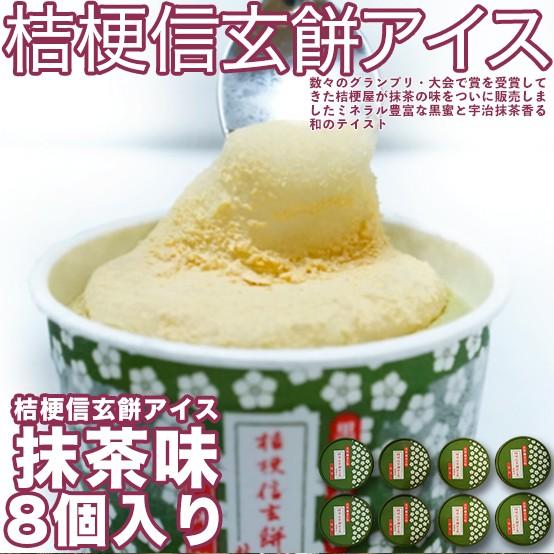【お取り寄せ】 桔梗屋 桔梗信玄餅アイス【抹茶】...