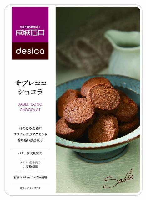 成城石井desica サブレココショコラ 110g