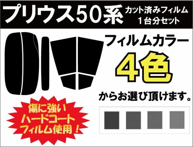 プリウス ZVW50 ワイパー切り抜き無し用 カット済...