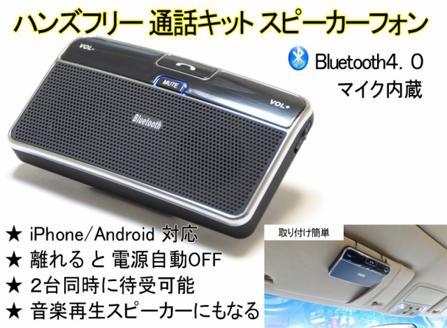 【送料無料】車載 スピーカーフォン サンバイザー...