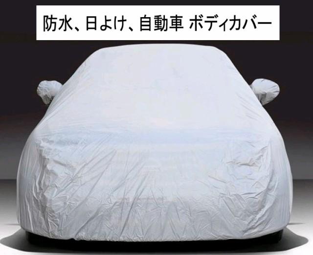 送料無料 車カバー激安!夏の対策 日よけ!カーカ...