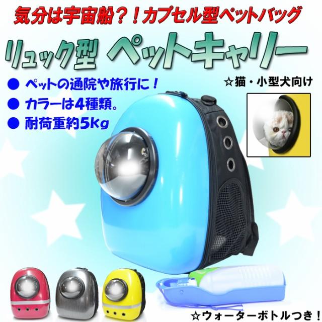 【送料無料】ペット用キャリーバッグ  宇宙船カプ...