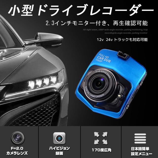 ドライブレコーダー 1080P FULL HD 常時録画 車載...