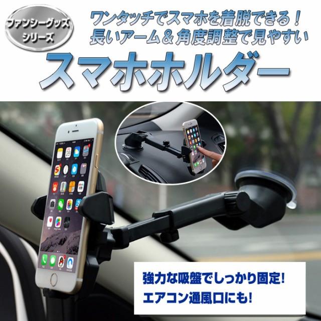 送料無料 車載ホルダー iPhone スマートフォン ス...