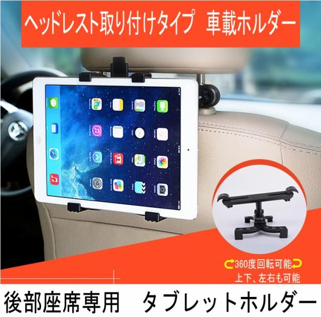 送料無料 ipad Air ヘッドレスト タブレットホル...