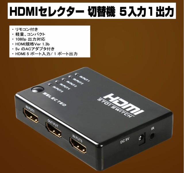 送料無料 HDMIセレクター HDMI切替機 5回路切替器...