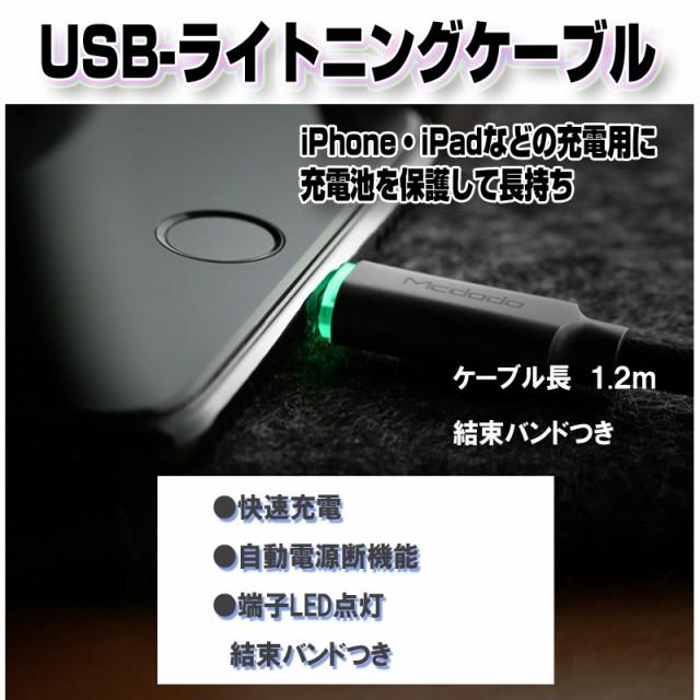 iphone iPhone USB 充電ケーブル USBケーブル 1.2...