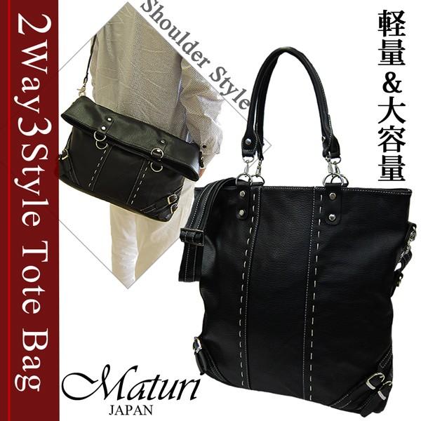 Maturi マトゥーリ 2way3style トート ショルダー...
