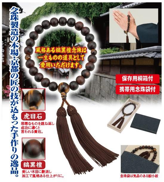 縞黒檀男性用念珠虎目石入り(53530-000)