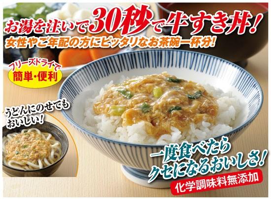 30秒で簡単便利な牛すき丼(32食組)(54560-000...
