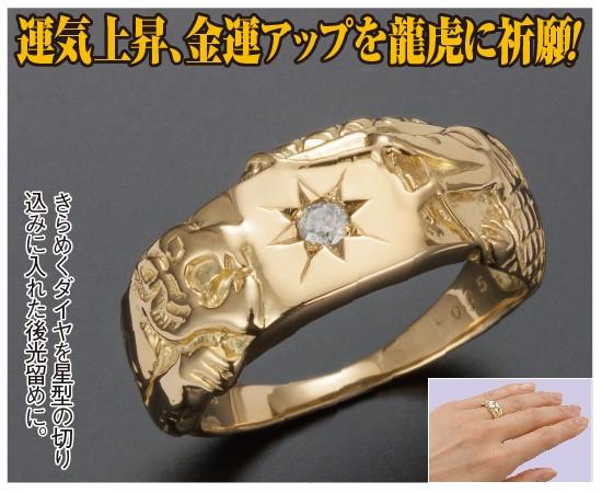 18金 ダイヤ入り龍虎リング(53201)