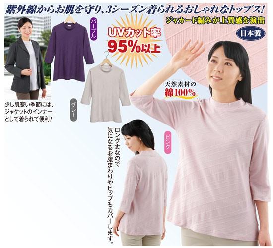綿100%ジャカードトッパー(3色組)(54877)