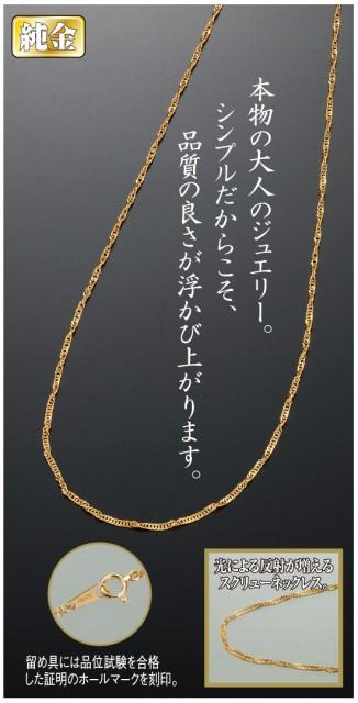 黄金の輝きスクリューネックレス(53374-000)