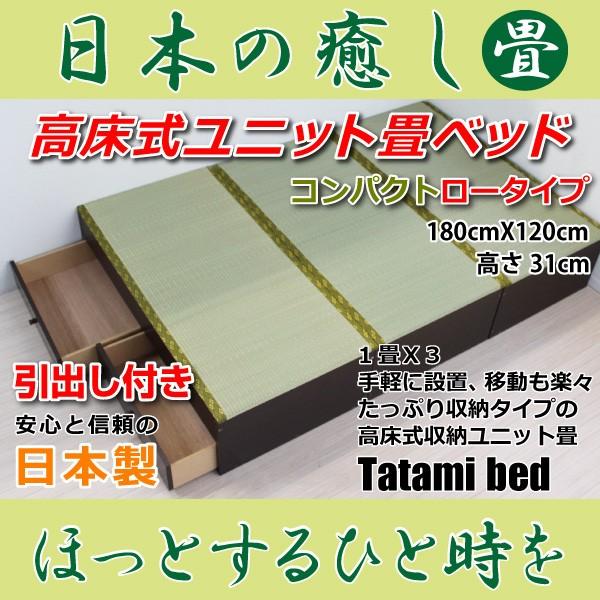 送料無料 高床式ユニット畳 1畳×3本 コンパクト...