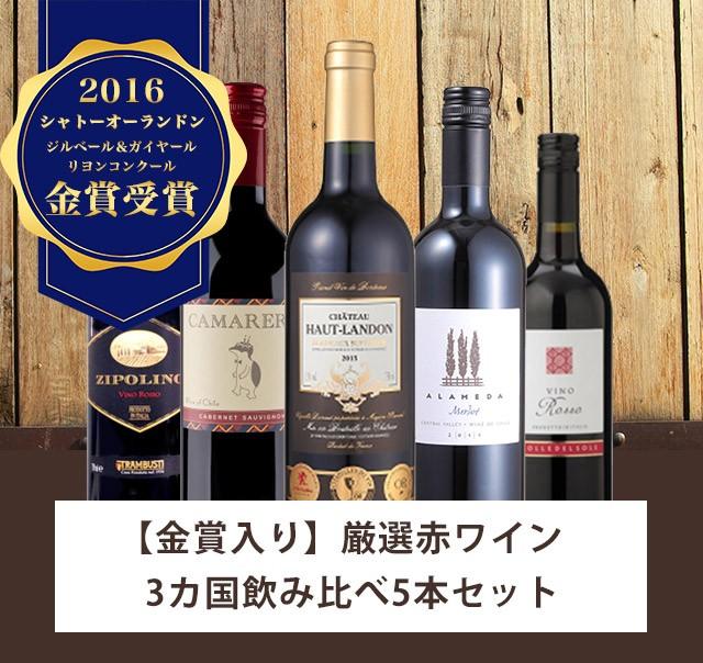 ワイン ワインセット 赤ワイン セット ボルドー ...