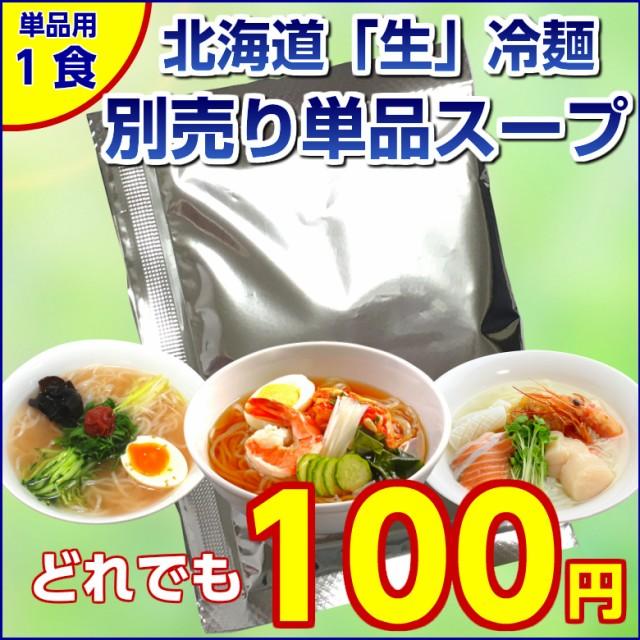 北海道熟成「生」.冷麺スープ単品1食分. ポイント...