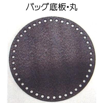 ハマナカ 底板・丸 hamanaka H204-628 【ハマナ...