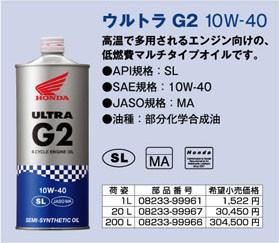 HONDA ホンダ 純正 ウルトラ G2 10W-40 (1L缶)SL/...