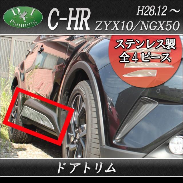トヨタ C-HR ZYX10 NGX50 ドアトリム ドアモール ...