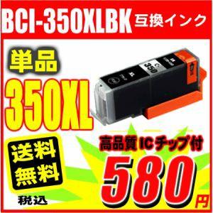 BCI-350XLBK ブラック大容量 単品 染料インク ...