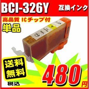 BCI-326Y イエロー 単品 染料インク 互換イン...