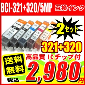 BCI-321+320/5MP 5色セットx2 染料インク キヤ...