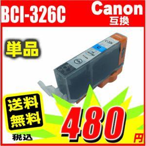 BCI-326C シアン 単品 染料インク 互換インク...