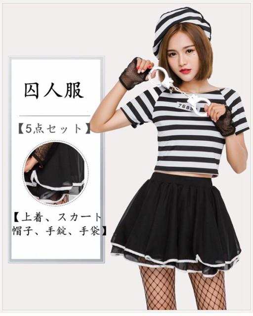 短納期【送料無料】囚人服 ハロウィン 衣装 コス...