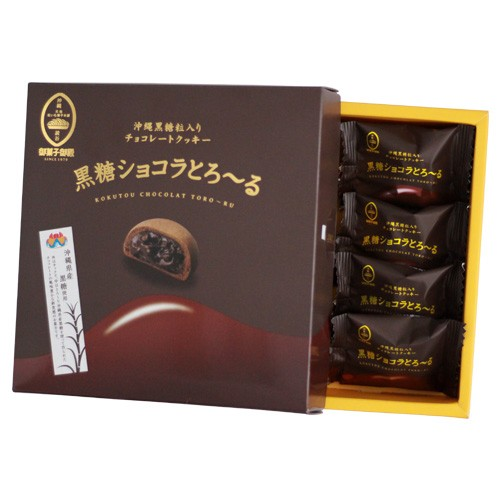 御菓子御殿 黒糖ショコラとろ〜る (8個入り)