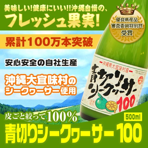【送料無料】 青切りシークヮーサー100 500ml