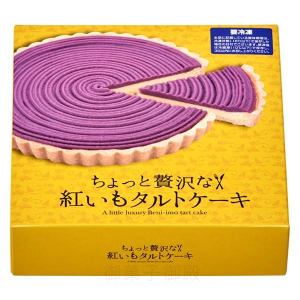 御菓子御殿 紅いもタルトケーキ(15cm)