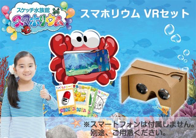 スケッチ水族館「スマホリウム&VRカードボードセ...