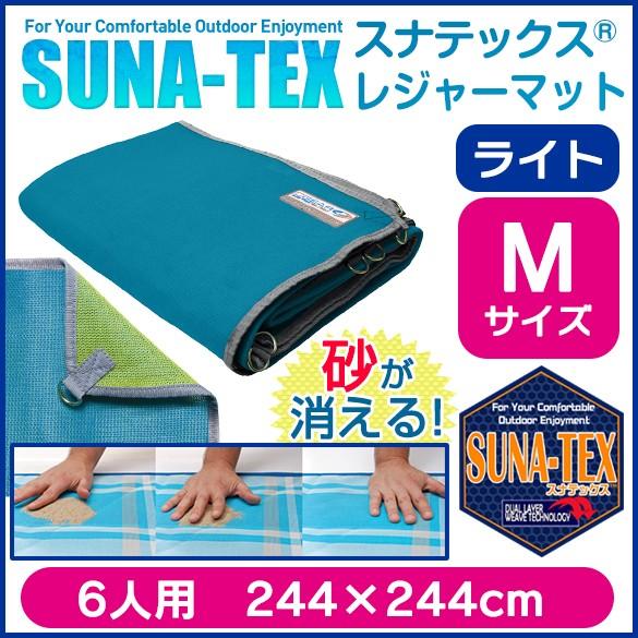「スナテックス 【ライト】Mサイズ(6人用)ブル...