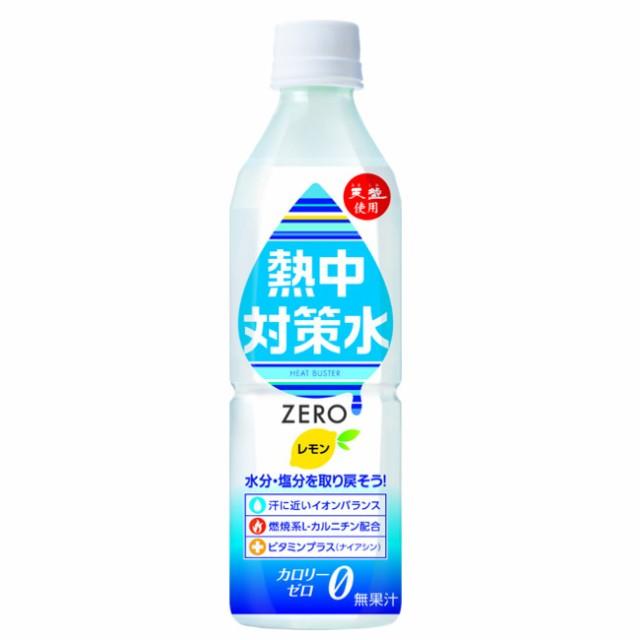 【賞味期限:2018.06.26】赤穂化成 熱中対策水レ...