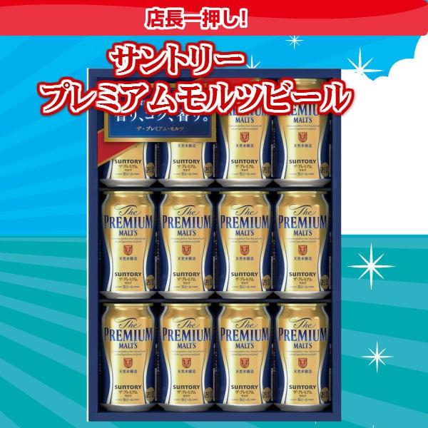 サントリープレミアムモルツビール/お中元/
