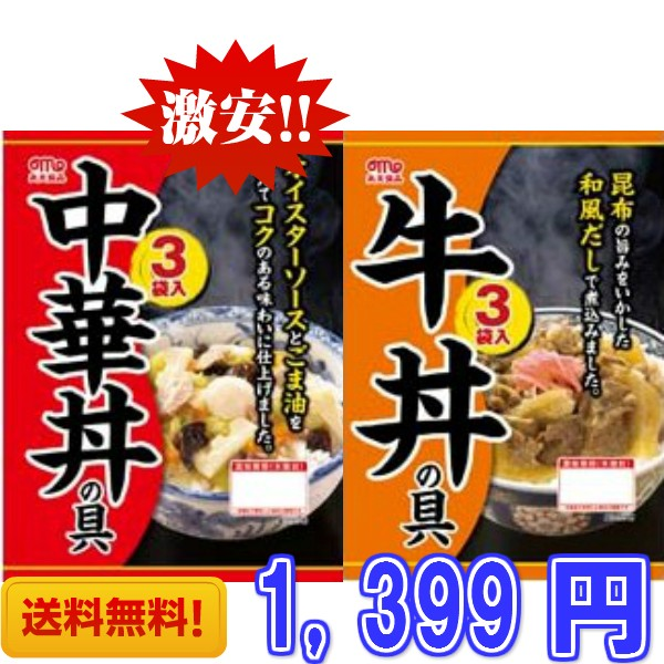 【送無】値下げ/丸大中華丼&牛丼/レトルト食品/...