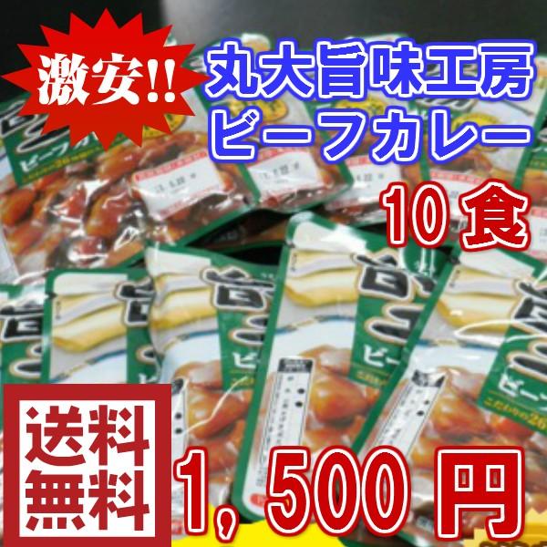 【全国送料無料】丸大食品旨味工房10パックカレー...